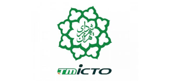 بازدید از سازمان فناوری اطلاعات و ارتباطات شهرداری تهران (دستور جلسه)