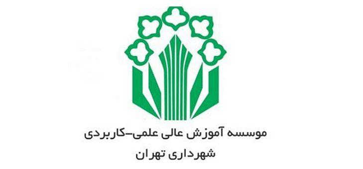 شفافیت سازمانی در موسسه علمی-کاربردی شهرداری تهران (دستور جلسه)